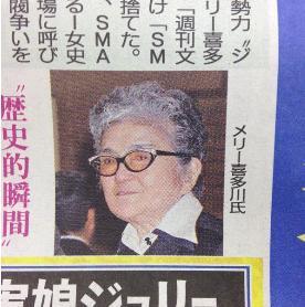 メリー喜多川.jpg